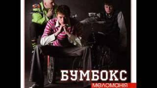 Бумбокс - Супер - пупер.wmv