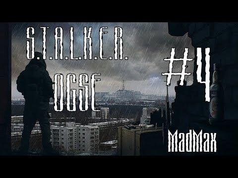STALKER: OGSE 0.6.9.3 Final. Часть 4 - Чебурашка?