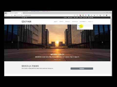 왼쪽 메뉴 추가하는 방법 - 에티 비즈니스 무료테마
