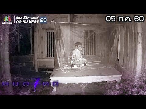 คนอวดผี ปี7    วิญญาณอาฆาตแค้น   05 ก.ค. 60 Full HD