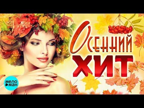 ОСЕННИЙ ХИТ 2018. Душевные песни, красивая музыка. Плейлист этой осени.