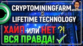 CRYPTOMININGFARM.IO - ХАЙП или НЕТ? Стоит ли инвестировать в cryptominingfarm.io? / #ArturProfit
