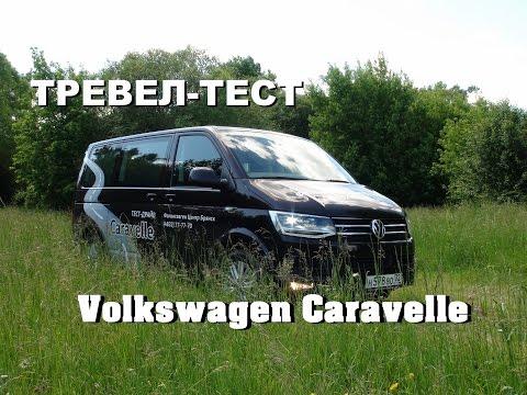 Volkswagen Transpoter T6 Caravelle Минивен класса M - тест-драйв 3