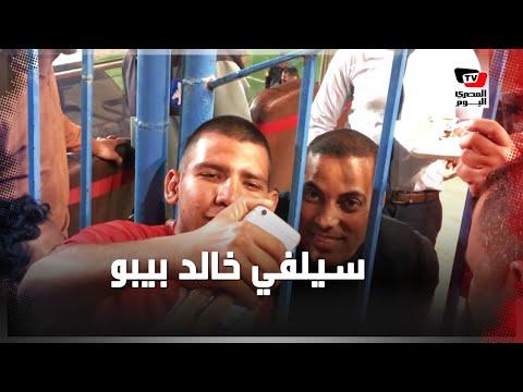 سيلفي خالد بيبو مع جماهير الأهلي