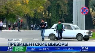 Президентские выборы стартовали в Кыргызстане