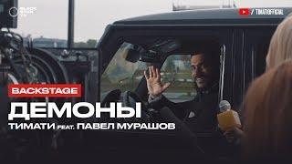 Тимати feat. Павел Мурашов - Демоны (репортаж со съемок клипа)