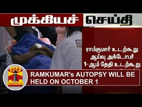 BREAKING-Ramkumars-Autopsy-will-be-held-on-Oct-1-Thanthi-TV