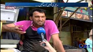 Rising Inflation And Its Dangerous Effects On Daily Life | News Night | 29 Sep 2021 | City21