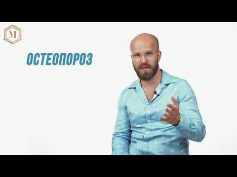 Остеопороз, без перелома. (МКБ-10: М81). Остеопороз, с переломом. (МКБ-10: М80)