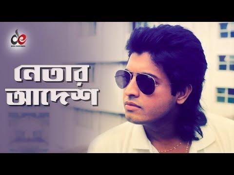 Netar Adesh | Movie Scene | Omar Sani | Amin Khan | Kothin Protigga