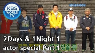 2 Days and 1 Night Season 1 | 1박 2일 시즌 1 - actor special, part 1