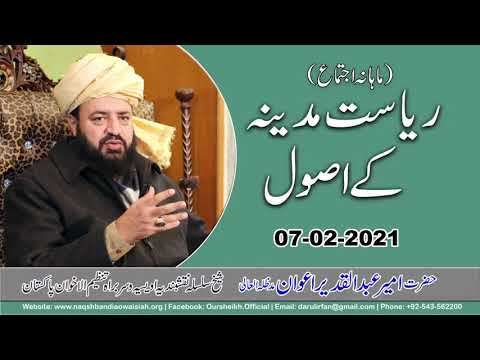 Watch Mahana Rohani Ijtima Dar ul Irfan Munara YouTube Video