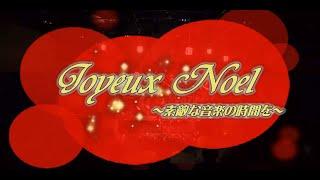 「Joyeux Noel-素敵な音楽の時間を-」の画像