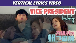 "What's Wrong With Secretary Kim - Park Seo Joon (Vice President) Lullaby ""Two People (두 사람)"""