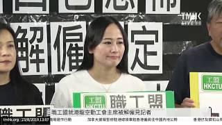 職工盟就港龍空勤工會主席被解僱見記者 | TMHK News Live 新聞直播