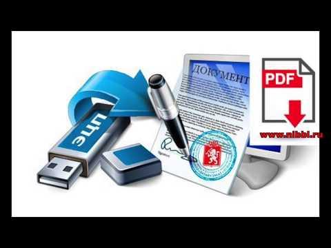 Подписываем документ PDF электронной подписью!