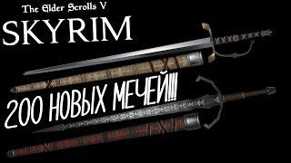 """Skyrim моды. 200 видов оружия из вселенной """"Ведьмак""""!!!"""