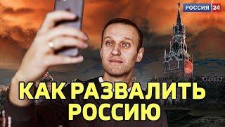 Как развалить Россию. Навальный представил свою программу // ТРЕЙЛЕР