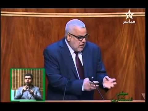 ابن كيران الريع هو اللي عند الوزراء والبرلمانيين ماشي عند الارامل