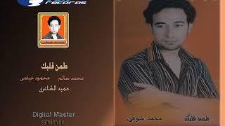 تحميل و مشاهدة محمد شوقى - طمن قلبك (توزيع : حميد الشاعرى) MP3