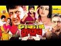 Dhakar Kutub ঢাকার কুতুব Amin Khan Nodi Shahin Alam Bangla movie