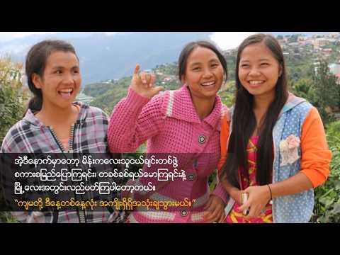 မိသားစုစီမံကိနး္ေလ့လာေရး အလည္အပတ္ခရီးစဥ္