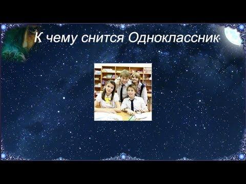 К чему снится Одноклассник (Сонник)
