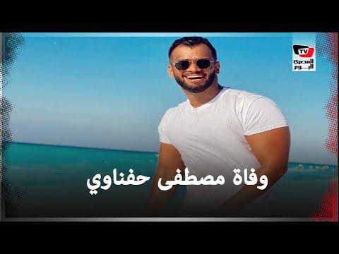 حزن وغضب على السوشيال ميديا بعد وفاة مصطفى حفناوي