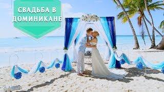 Свадьба Олег и Екатерина. Доминиканская республика.