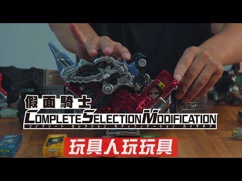 《玩具人玩玩具!》:CSM 假面騎士系列腰帶