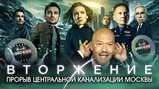 """Грехо-Обзор """"Вторжение"""" (Прорыв канализации в Москве)"""