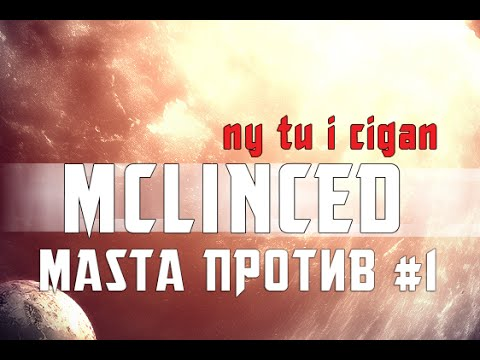 Masta против #1 : MCLINCED