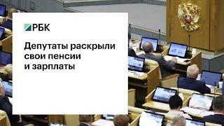 Депутаты раскрыли свои пенсии и зарплаты