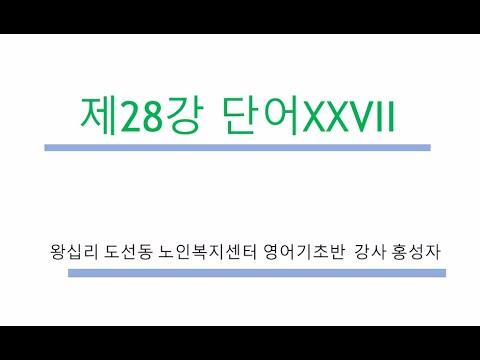 영어기초 28강(2021) width=