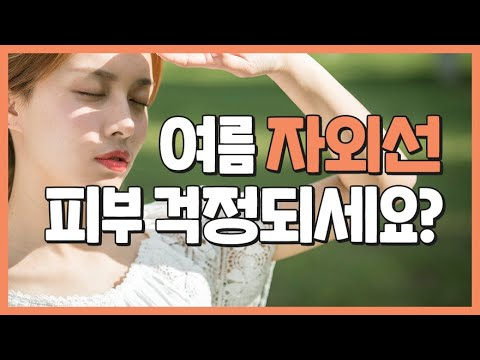 꽃과나무다이어트_ 여름 자외선 피부 걱정?