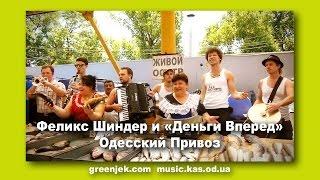 Рынок Привоз, Одесса -
