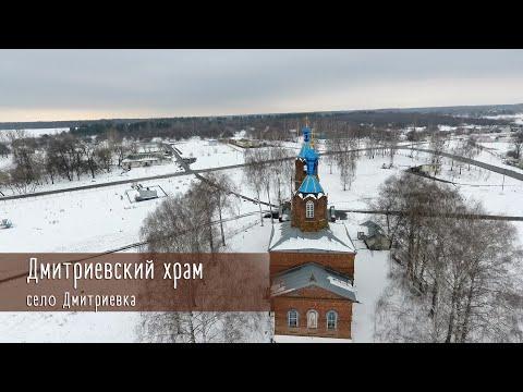 Духовные ключи: Дмитриевский храм. Село Дмитриевка