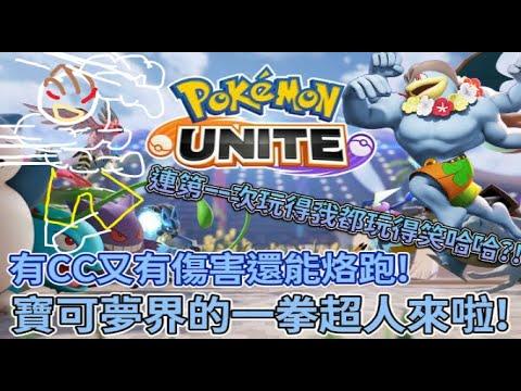【Pokemon Unite界的一拳超人:怪力登場,暨卡比獸又一隻78別人的角色! 挖系阿米遊戲精華】有CC又有傷害,打不過又能烙跑,看你不爽就給你個連續普通拳!