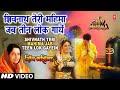 Shivnath Teri Mahima [Full Song] - Shiv Mahima