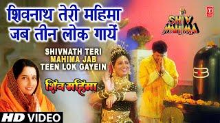 Shivnath Teri Mahima Jab Teen Lok Gayein [Full Song] - Shiv