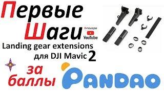 Pandao. DJI Mavic 2. Landing gear extensions. Шасси удлиненные. Покупка за баллы.