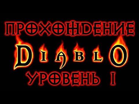 Diablo 1 ➤ УРОВЕНЬ 1 ● Прохождение игры на русском