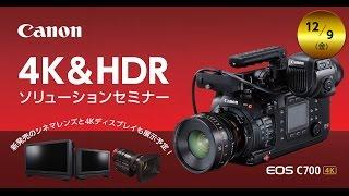 Canon 4K&HDRソリューションセミナー