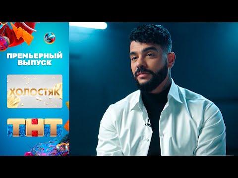 """""""Холостяк"""": премьерный выпуск нового сезона"""