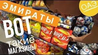 Дубай, ОАЭ, Эмираты! Эти Магазины Удивляют! Цены на продукты в супермаркете 2019 Арабские эмираты