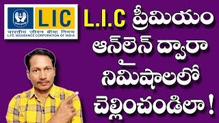 How to Pay LIC Premium Online || Pay LIC Policy Premium Online in Telugu