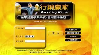 行銷贏家圖表介紹 Marketing Winner