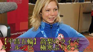 平昌五輪高梨のライバル・ルンビ極寒ぶりを大歓迎「私にとって完璧だわ」