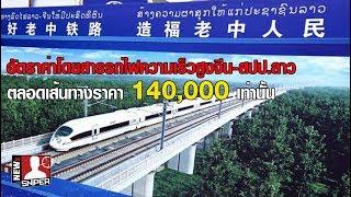 ค่าโดยสารรถไฟความเร็วสูงจีน-สปป ลาว แค่ 140,000 ถูกโคตรเลย