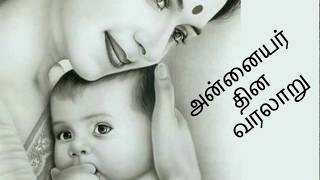 Mother's day | அன்னையர்  தின  வரலாறு | History of Mother's day in Tamil | அன்னையர் தினம் | May 10